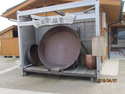 能登の春(26)道の駅「塩田村」を見て、半島最北端へ。