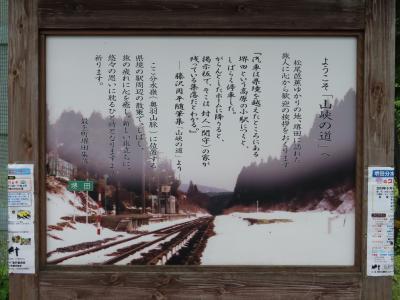 晴れおじさん「ちょっとそこまで」お出掛け日記 (山形県・最上町)