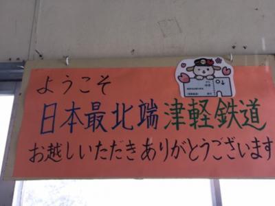 青森県 東北の旅 part2