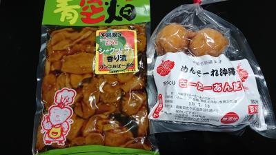 ANA特典で梅雨の沖縄に行った娘家族からお土産をもらいました!