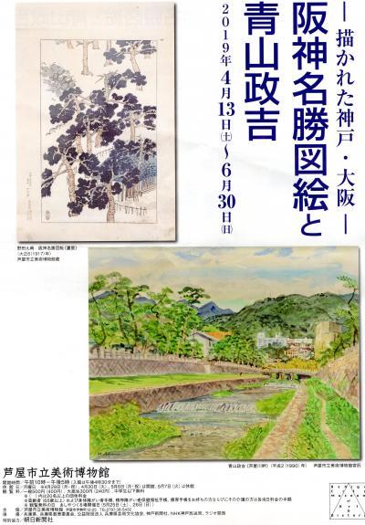 とってもやさしい気持ちになれた、芦屋美術館の青山政吉風景画展。