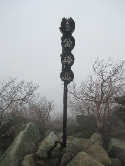 大弛峠から金峰山登山