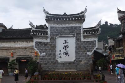 南方長城と鳳凰古城観光
