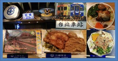 臺鐵便當ばかり食べて虎航で帰国