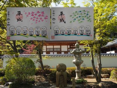 平成最後の御朱印巡り、群馬桐生の宝徳寺と赤城山にある赤城神社へ参拝