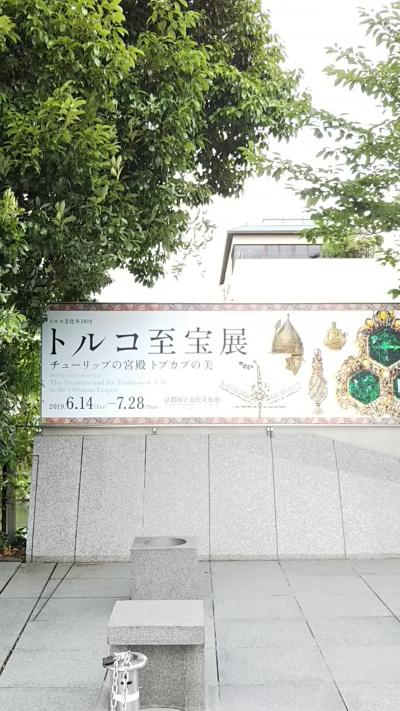 京都国立近代美術館のトルコ至宝展に行って来た