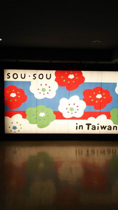 台北ノープランぶらり旅 2019.6 (1日目&2日目)