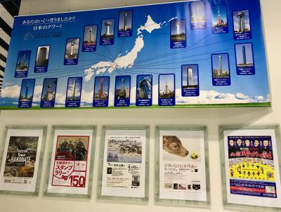 日本列島縦断旅11日間-Vol.3/苫小牧でカーリング体験から函館五稜郭タワーへ