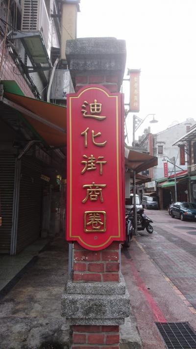 GWに台北へ~台北市内を散策~