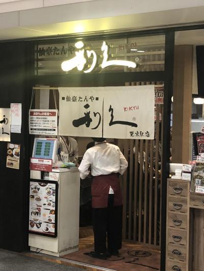 東京駅発の牛たん専門店「仙臺たんや 利久 東京駅店」~行列ができることで知られている本場仙台の牛たんの味を提供する人気店~