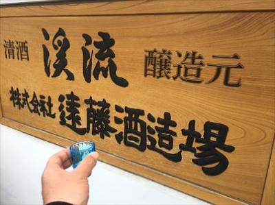 2019年04月 須坂市の遠藤酒造の蔵開きに行ってきました。