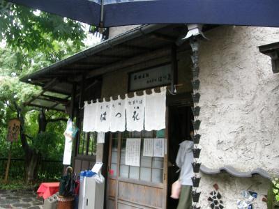 箱根一泊の旅・・・ 2ー箱根湯本周辺散策と拘りの食事