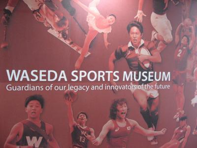 早稲田大学「スポーツミュージアム」へ行ってみた。