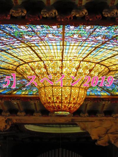 5】SPAINバスク&バルセロナ旅行でしたい10のこと☆2019 〈バルセロナでモデルニスモ建築三昧〉