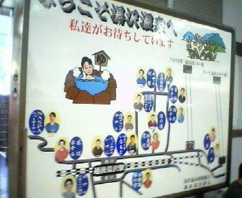 湯沢温泉のんびりする旅