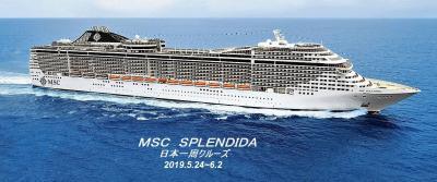 令和船出の旅は、MSC Splendidaで航く日本一周クルーズ徳島~横浜編(その4)