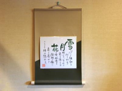 箱根一泊の旅・・・3-箱根強羅温泉「季の湯・雪月花」に泊まる