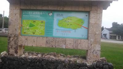 平成最後の沖縄離島旅行 3日目 2度目の波照間島へ その2