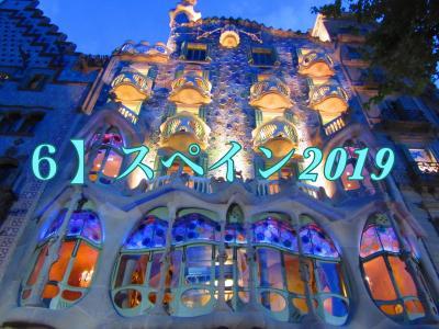 6】SPAINバスク&バルセロナ旅行でしたい10のこと☆2019〈カサバトリョMagicNightとアウトレットでお買物&帰国〉終