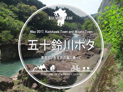 五十鈴川ポタ・清流沿いを五月の風に乗って