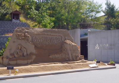 山陰ドライブ  その4  砂の美術館・餘部橋梁  そして帰路へ