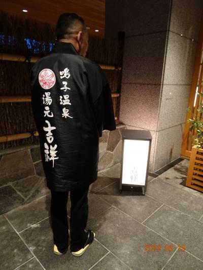 2019年6月/粋な支配人&3.11津波経験した社員&白濁温泉  鳴子温泉「吉祥」到着