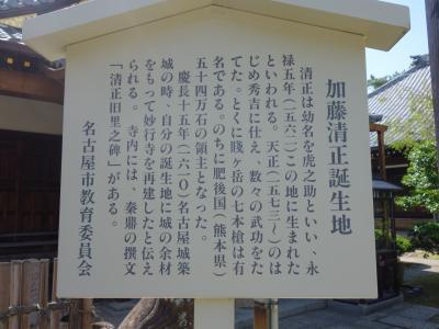 加藤清正の生誕の地(?)をめぐる。
