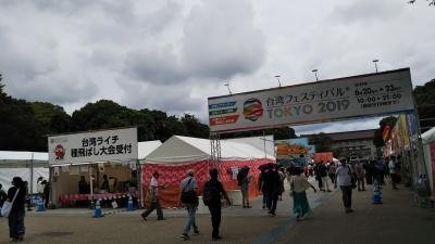 台湾フェスティバル TOKYO 2019へ行ってきた