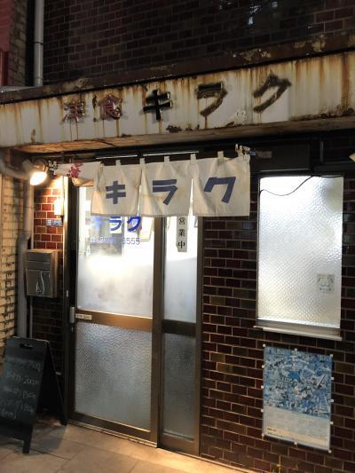 人形町発の老舗洋食店「キラク」~とんねるずが一押しする創業70年を超えるきたなシュラン受賞の有名店~