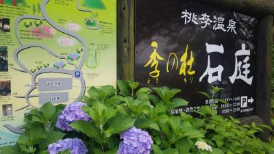 熊本県 人吉市 part1