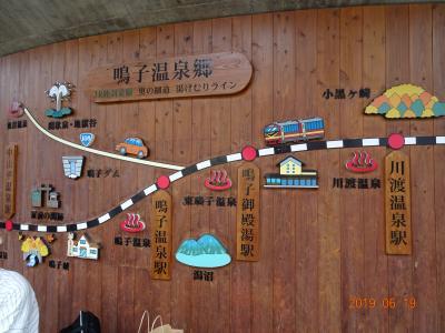 2019年6月/  鳴子温泉駅へ散歩に  でも雨が降ってきたので急いでお宿へ「吉祥」