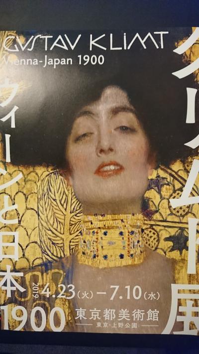 東京都美術館で「クレムト展」を見てきました。