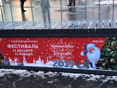 1月1日(元旦)モスクワ