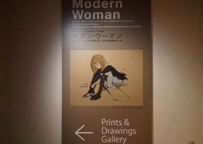 2019.6 モダン・ウーマン―フィンランド美術を彩った女性芸術家たち