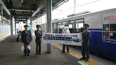 越後湯沢温泉に行きました。「新潟を走るお酒を楽しむリゾート列車!ゆざわShu*Kuraの旅」(2019.06・松泉閣花月)  part1