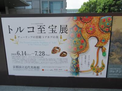 トルコ至宝展 チューリップの宮殿 トプカプの美 京都国立近代美術館