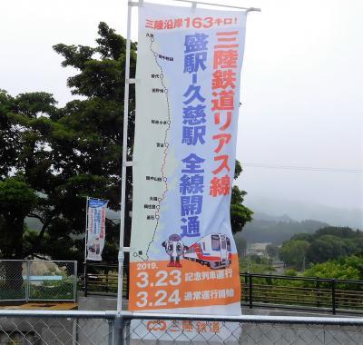 三陸鉄道と田沢湖の旅その1