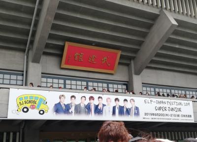 武道館でペンミ190621「E.L.F-JAPAN FESTIVAL 2019~SJ SCHOOL~」