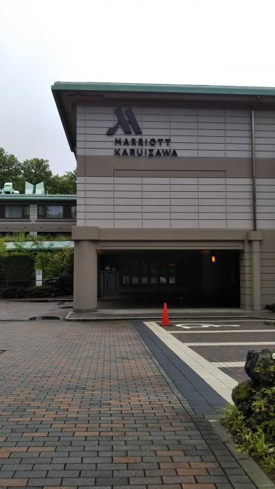 初めての軽井沢マリオットホテル