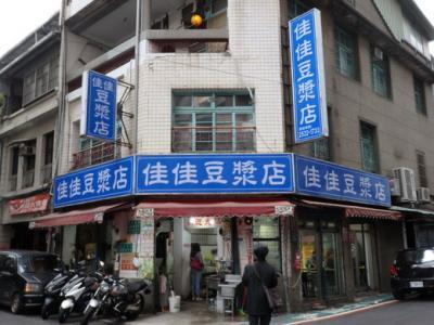 2回目の弾丸!台北旅行 ⑤ [2日目] (美味しい朝食店、台北駅フードコートで昼食)
