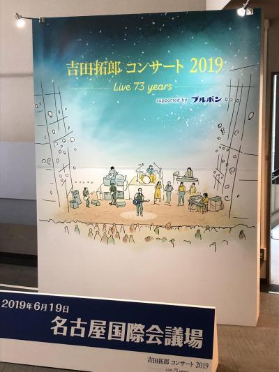 吉田拓郎コンサート2019 (名古屋街歩き 1日目)