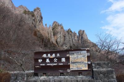 グンマー探訪の旅 後編 ~妙義山で参拝~