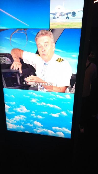 名古屋学会後先輩の先生と金山でランチ後セントレアでフライトオブドリームス航空博覧会を堪能しました。