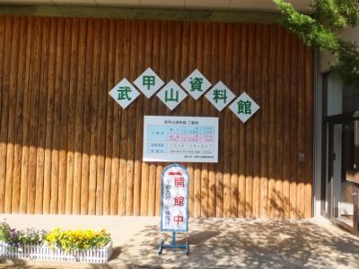 武甲山が見たくて