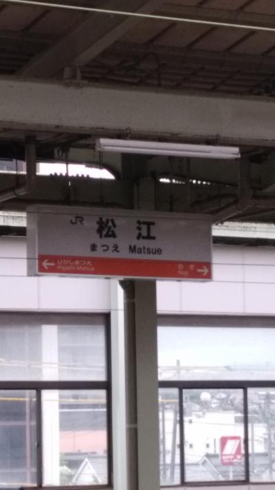 島根・鳥取3泊4日一人旅