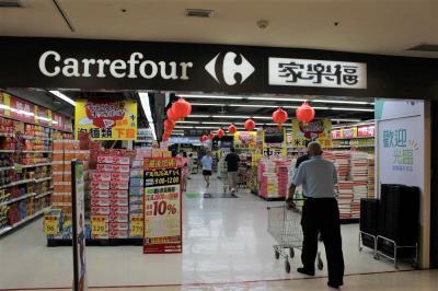 台北のカルフールに買い物に行きます