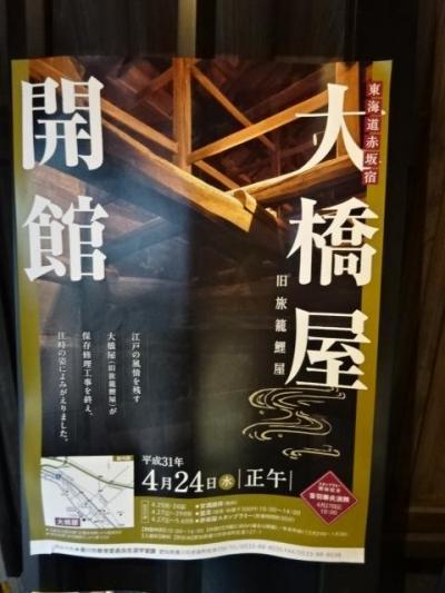 東海道御油宿から赤坂宿を歩く、豊川市観光協会イベント参加