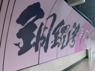 初1人海外☆。.:*ハノイからの大都会【香港】2日目⑥歩きました~そして帰国