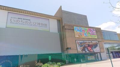 2019/04/27 いのちのたび博物館