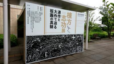 府中市美術館へ行ってきました。